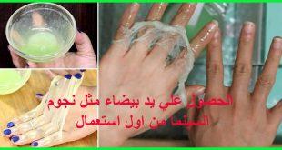 تبيض اليد
