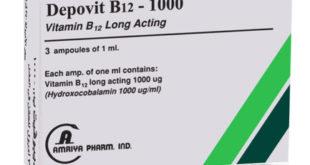 ﺣﻘﻦ ﺩﻳﺒﻮﻓﻴﺖ depovit B12 ﻟﻠﺸﻌﺮ