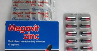 كبسولات ميجافيت زنك Megavate Zinc Capsules