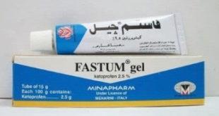 فاستم جيل Fastum Gel